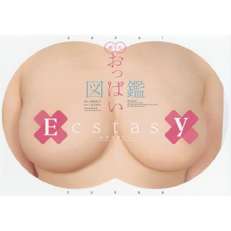 須崎祐次攝影寫真集-原尺寸大胸部圖鑑Ecstasy