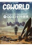 CG WORLD  2月號2018