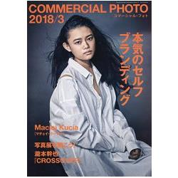 COMMERCIAL PHOTO  3月號2018