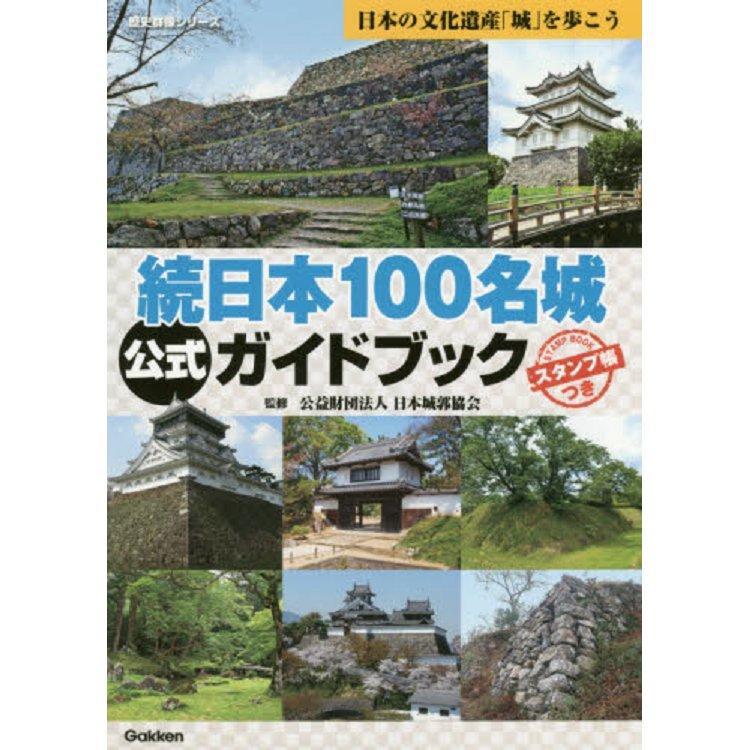 日本百大名城公式指南 續篇
