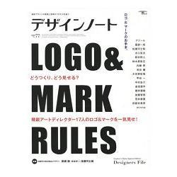 設計筆記  Vol.77(2018年度)