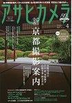 朝日專門攝影誌 4月號2018