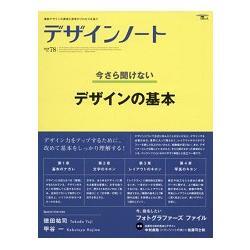 設計筆記 Vol.78