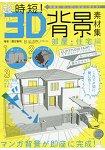 超快速!3D背景素材集-商業誌.同人誌自由運用!房間.住宅篇