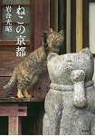 岩合光昭的貓之京都