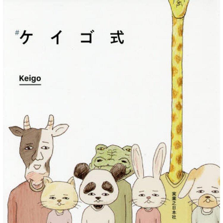 keigo式諷刺風格畫集