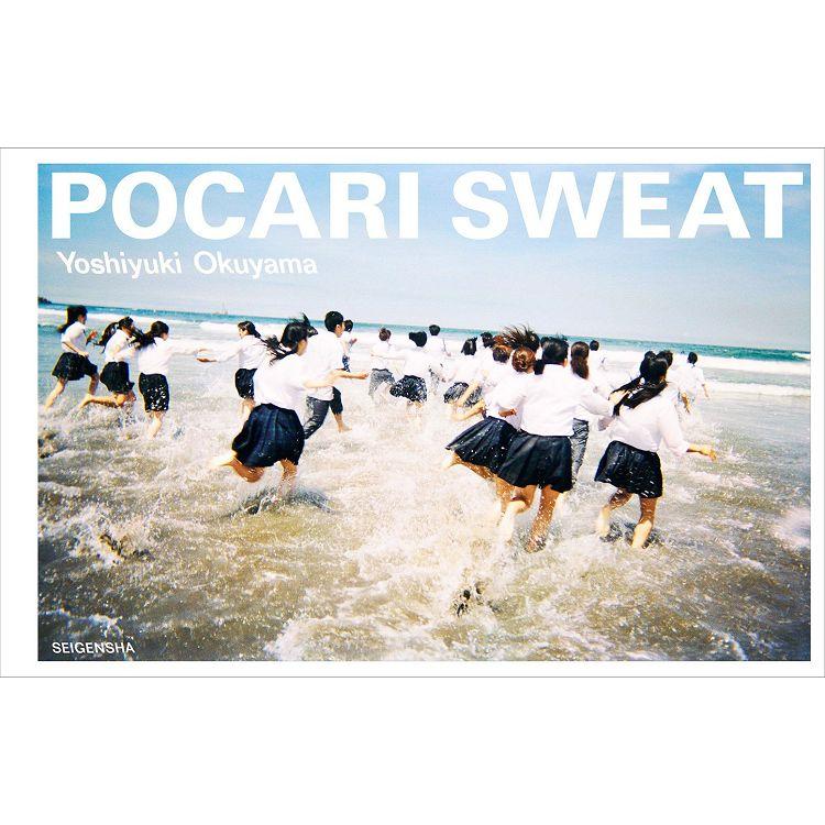 奧田由之寫真集-POCARI SWEAT