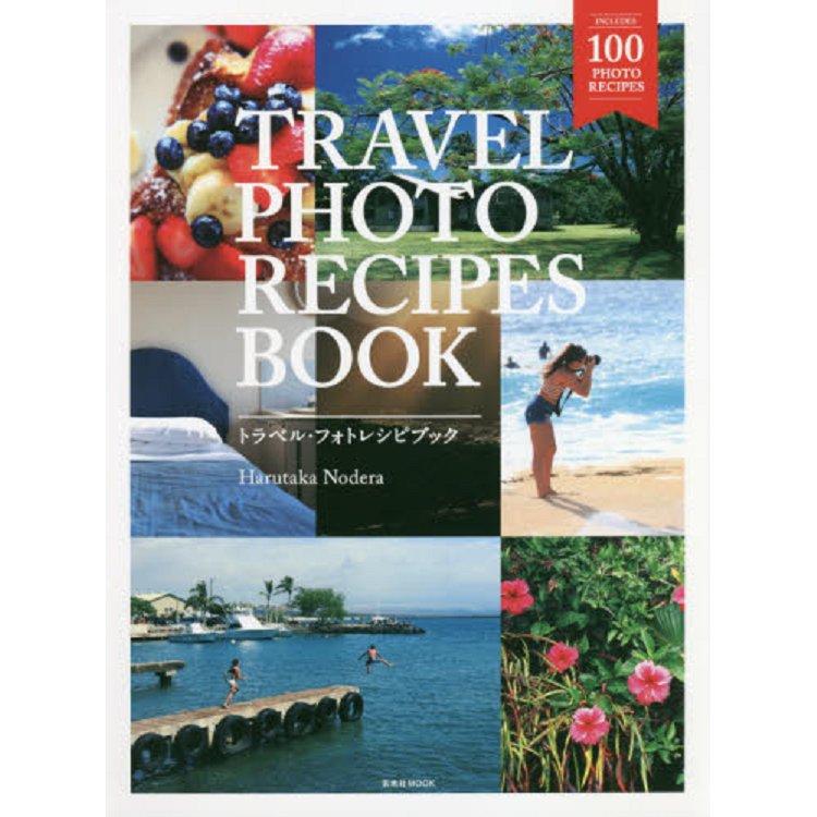 TRAVEL PHOTO RECIPES BOOK 教你拍攝充滿空氣感的動人旅行