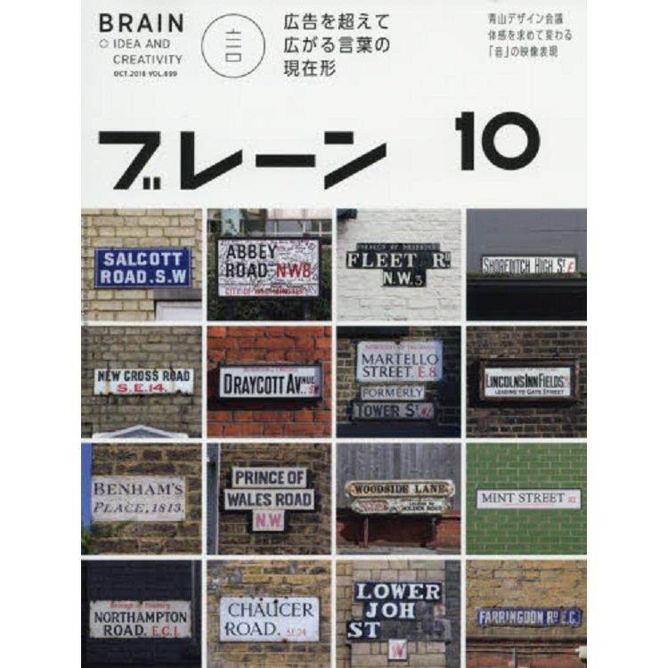 brain設計誌 10月號2018