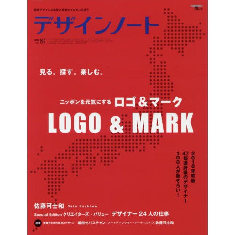 設計筆記   Vol.81