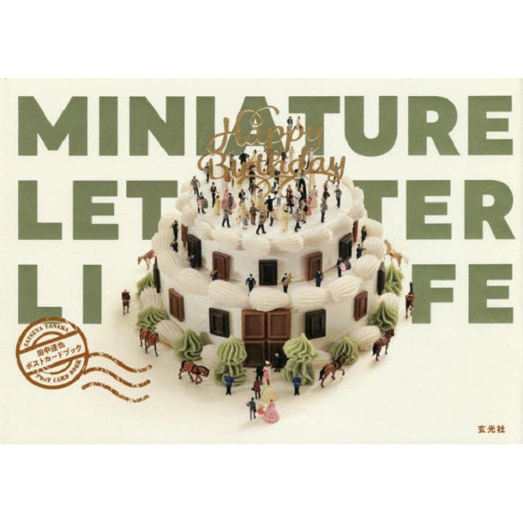 田中達也明信片書-MINIATURE LETTER LIFE