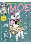 MOE 1月號2019附貓咪書籤