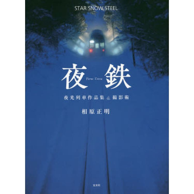 夜間列車作品集與攝影技巧-夜鐵 SATR SNOW STEEL