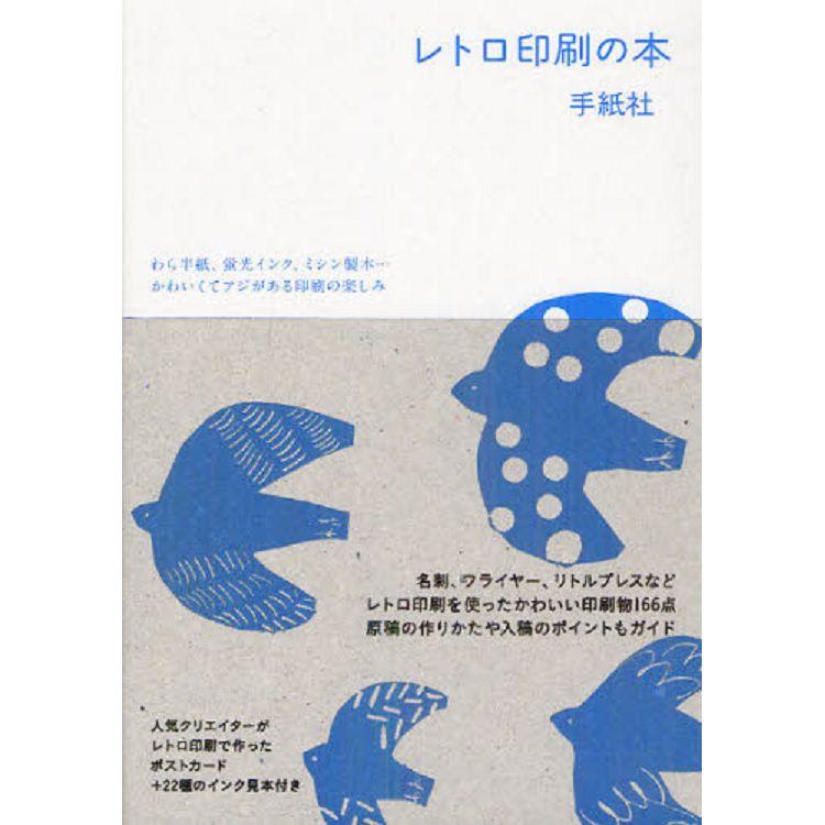傳統印刷的書
