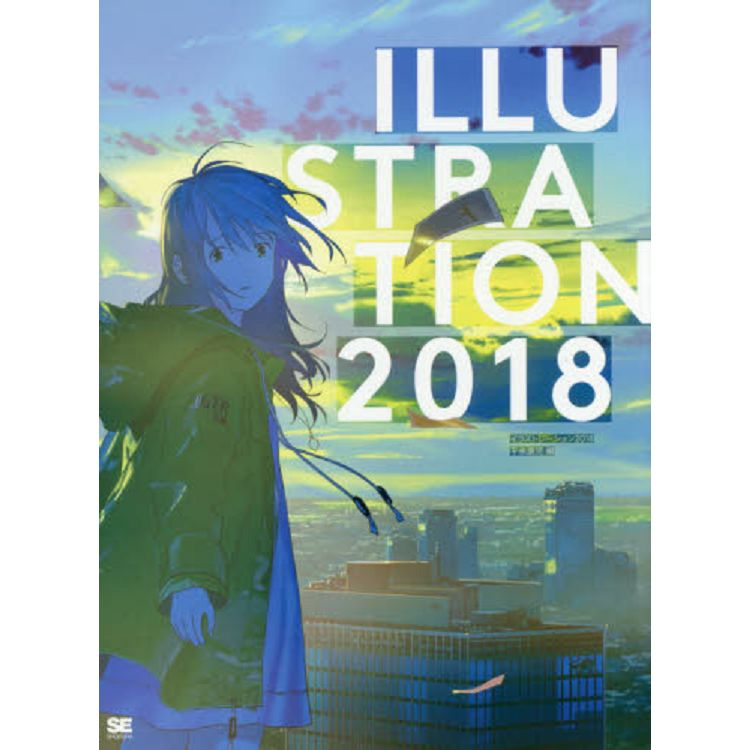 ILLUSTRATION 2018年版
