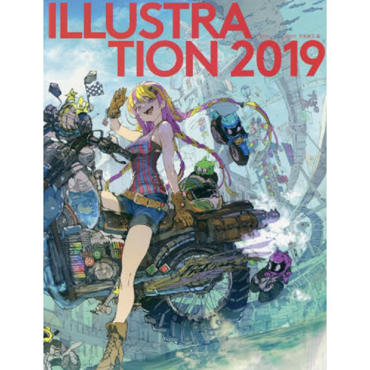 ILLUSTRATION 2019年版