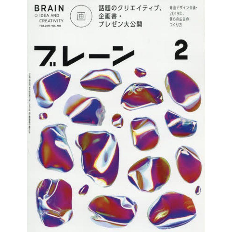brain設計誌 2月號2019
