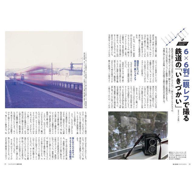 朝日專門攝影誌 2月號2019