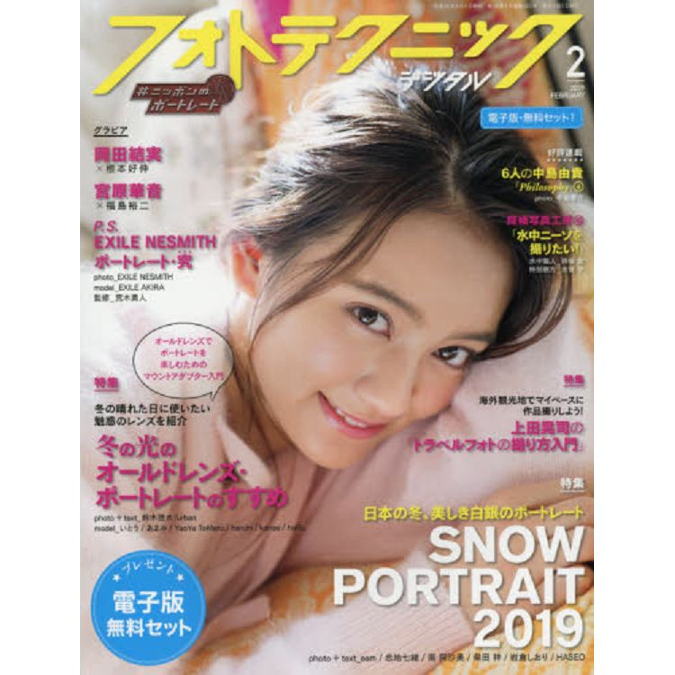 PHOTO TECHNIC DIGITAL 2月號2019