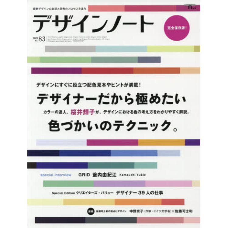 設計筆記   Vol.83