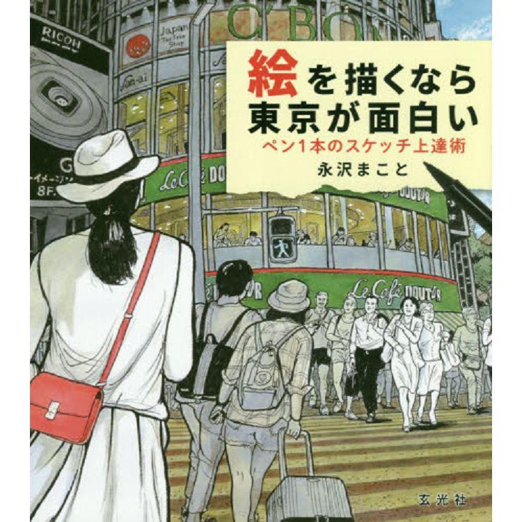描繪東京好有趣 一枝筆讓描繪技巧更高升的方法