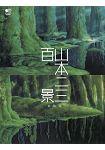 山本二三百景 新裝版