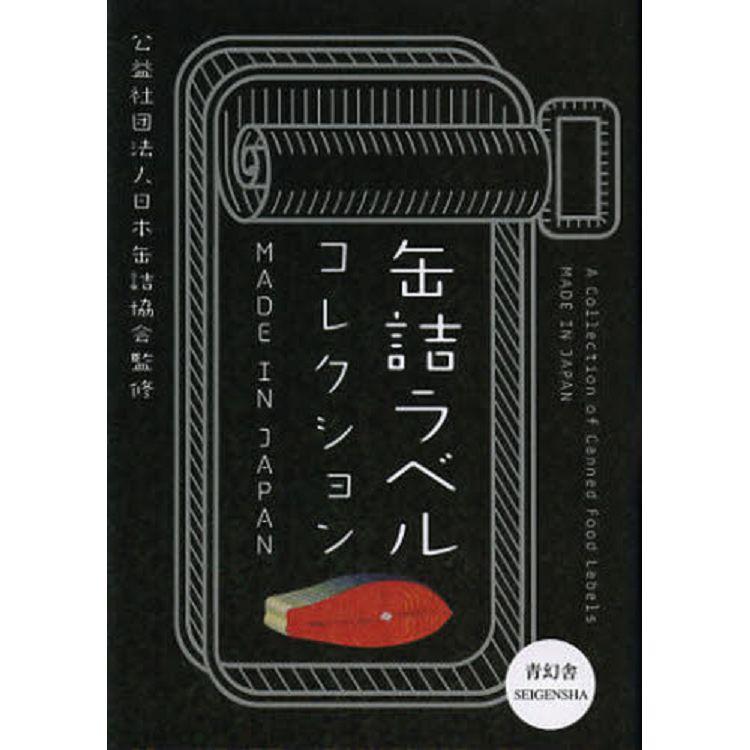 罐頭標籤收集 Made in Japan