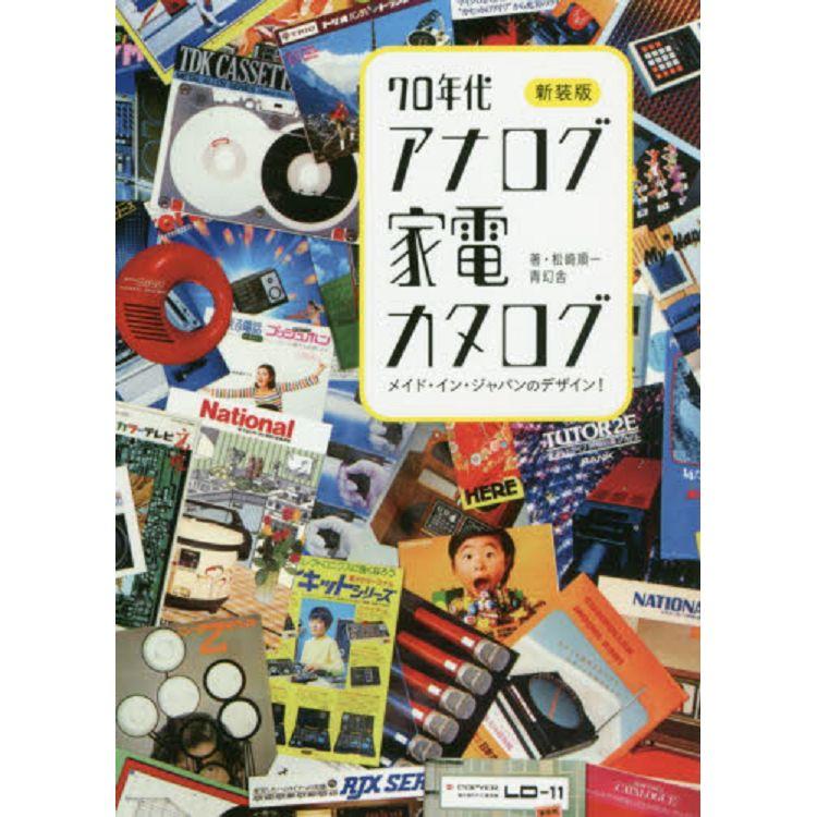 70年代類比電視型錄 Made in Japan design 新裝版