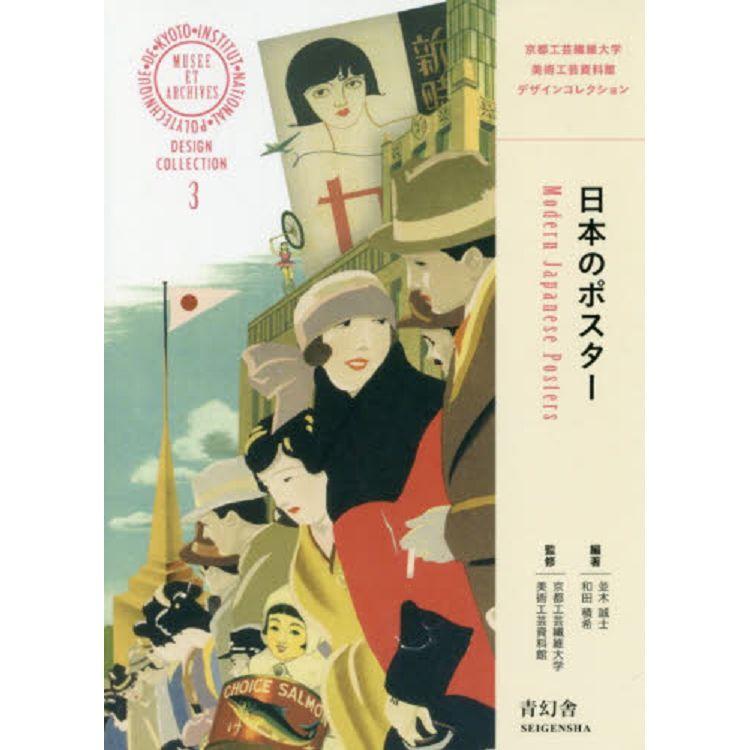 日本的海報