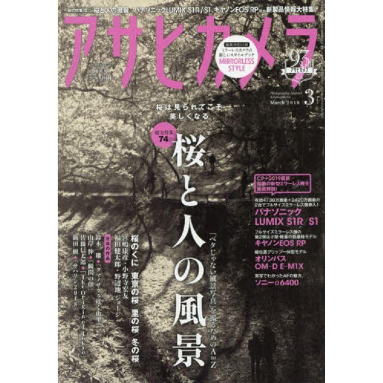 朝日專門攝影誌 3月號2019