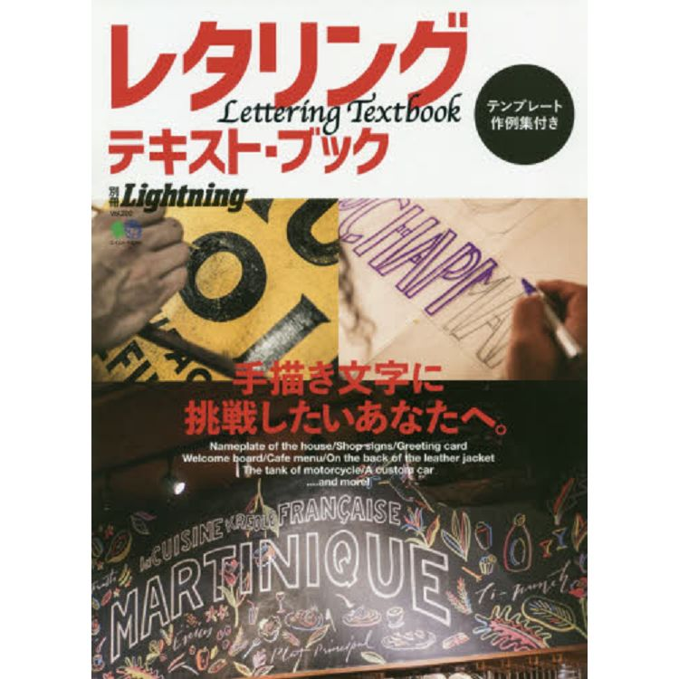 Lettering Textbook