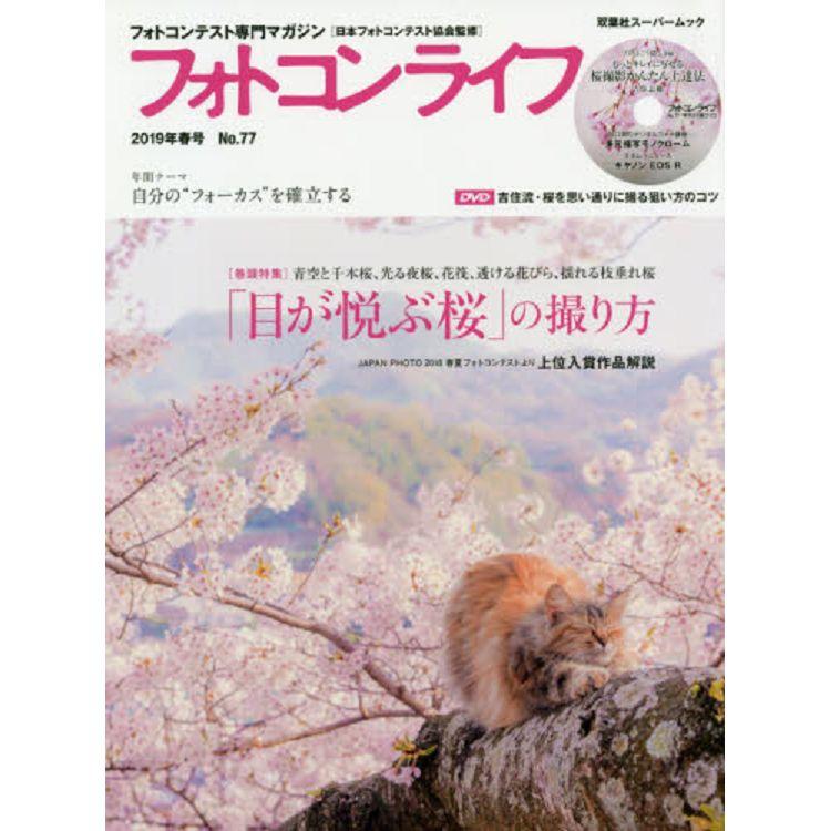 愛好攝影生活   Vol.77(2019年春季號)附DVD