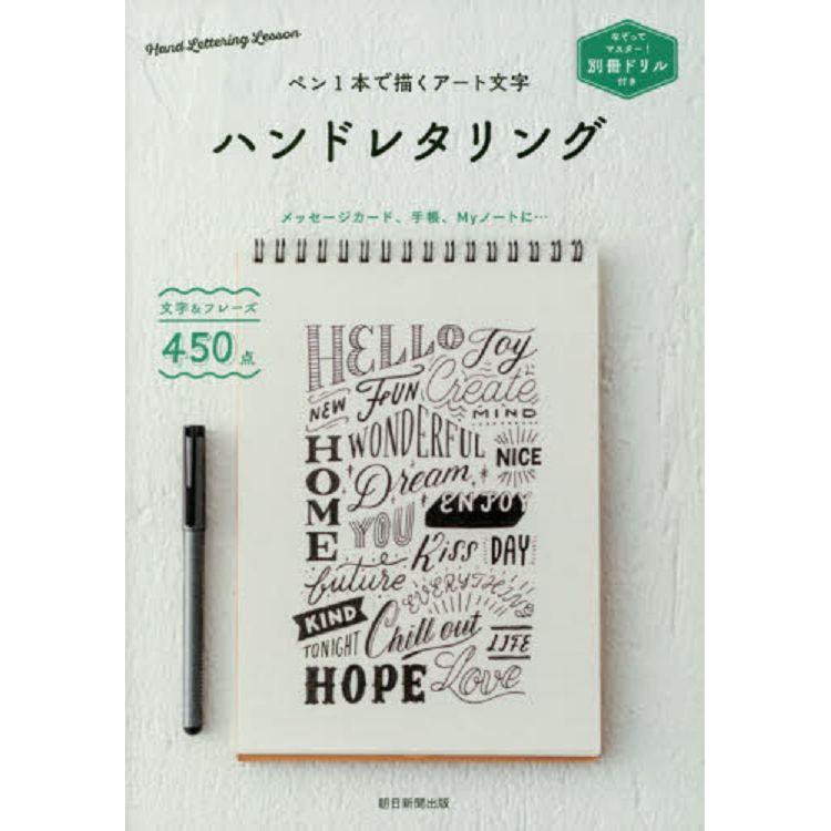 手寫造型文字