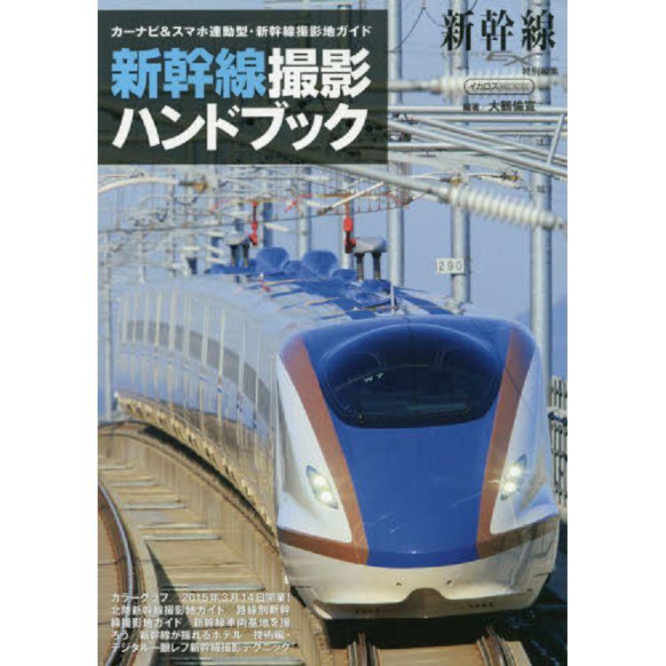 新幹線攝影手冊