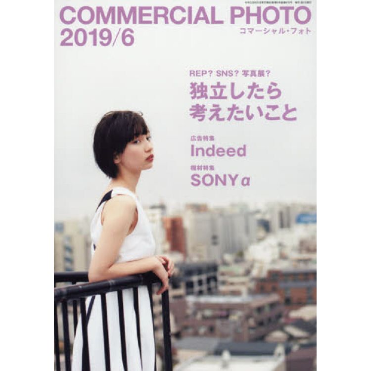 COMMERCIAL PHOTO  6月號2019 | 拾書所