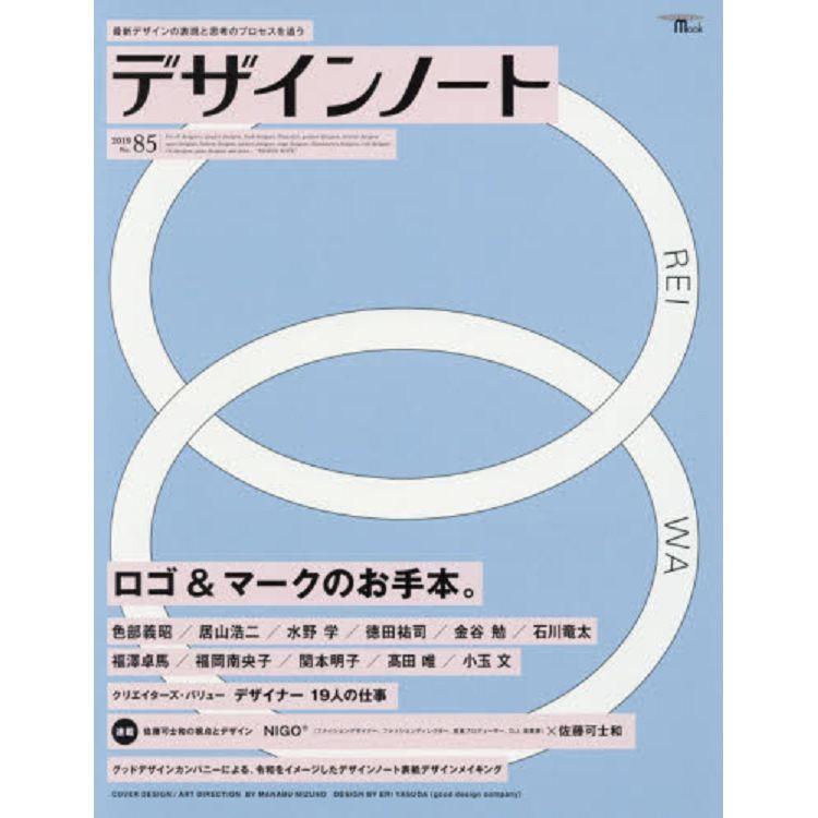 設計筆記 Vol.84