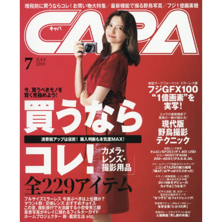 CAPA 7月號2019