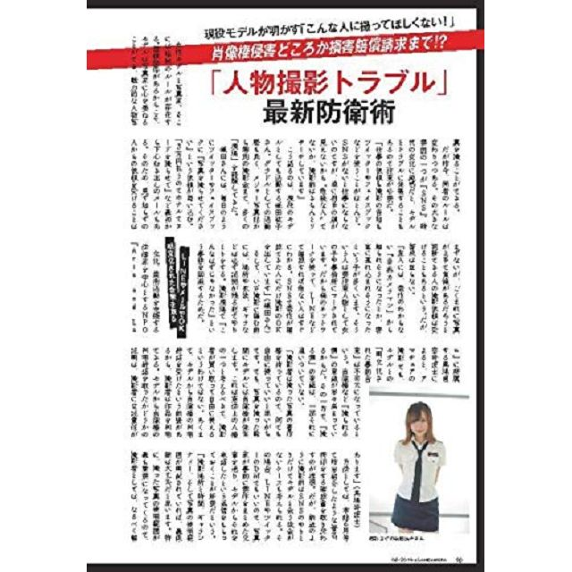 朝日專門攝影誌 8月號2019