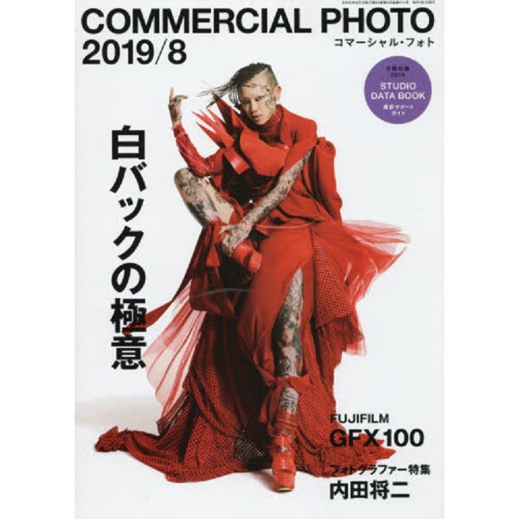COMMERCIAL PHOTO  8月號2019