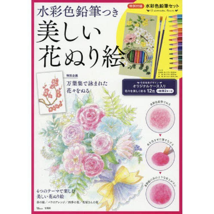 水彩色鉛筆美麗的花朵塗鴉書