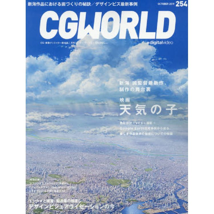 CG WORLD  10月號2019