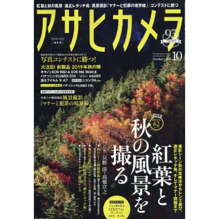 朝日專門攝影誌 10月號2019