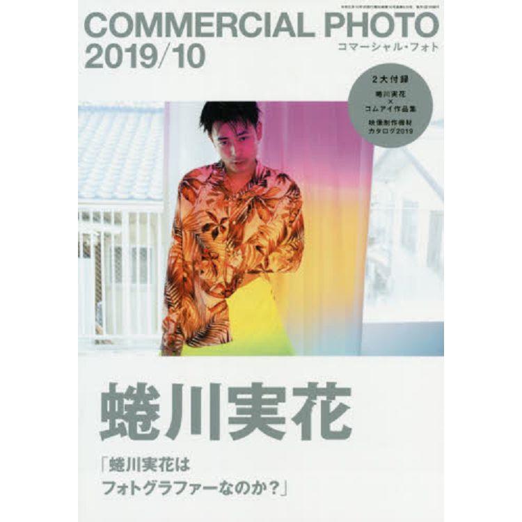 COMMERCIAL PHOTO  10月號2019