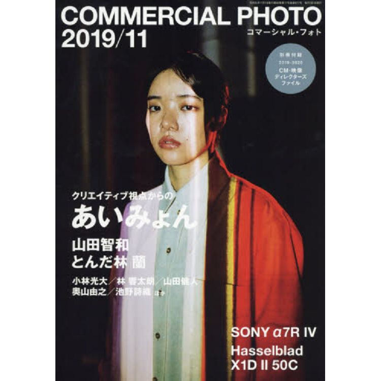 COMMERCIAL PHOTO  11月號2019