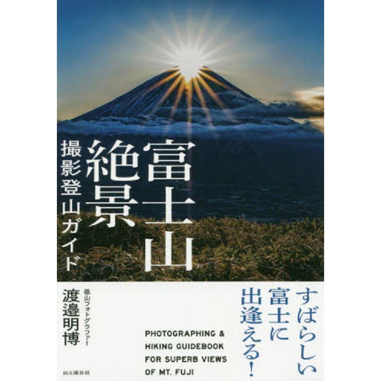 富士山絕景攝影登山指南