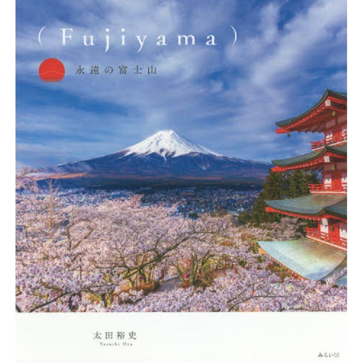 永遠的富士山