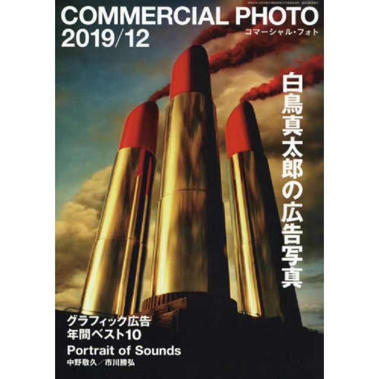 COMMERCIAL PHOTO  12月號2019