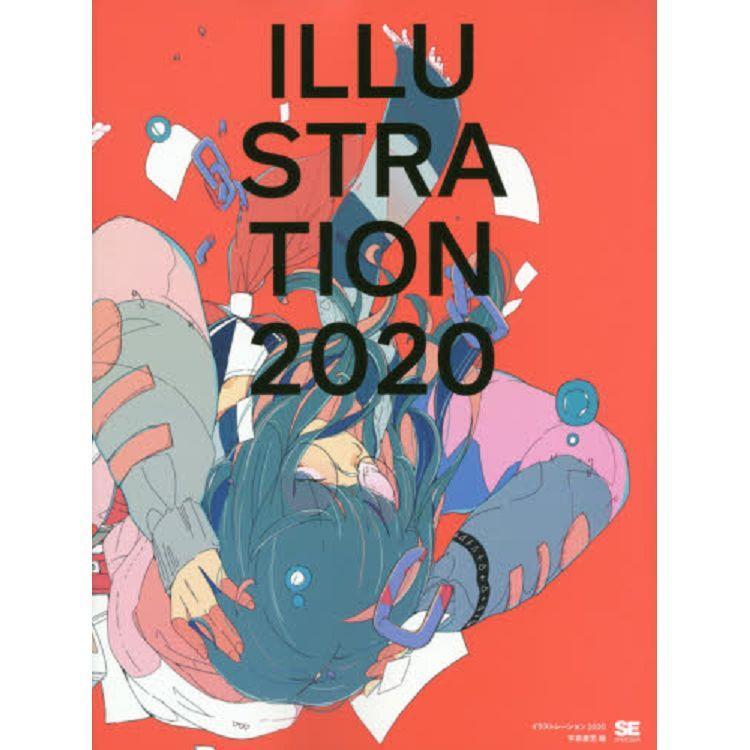 ILLUSTRATION 2020年版