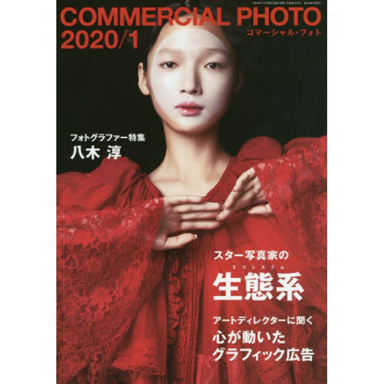 COMMERCIAL PHOTO  1月號2020