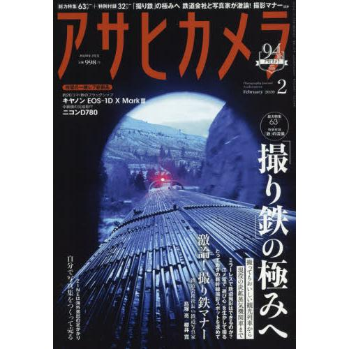 朝日專門攝影誌 2月號2020